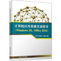 计算机应用基础实训指导(Windows 10,Office 2016) 清华大学出版社