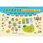 走向外国语学校幼小衔接综合能力评估 南京师范大学出版社