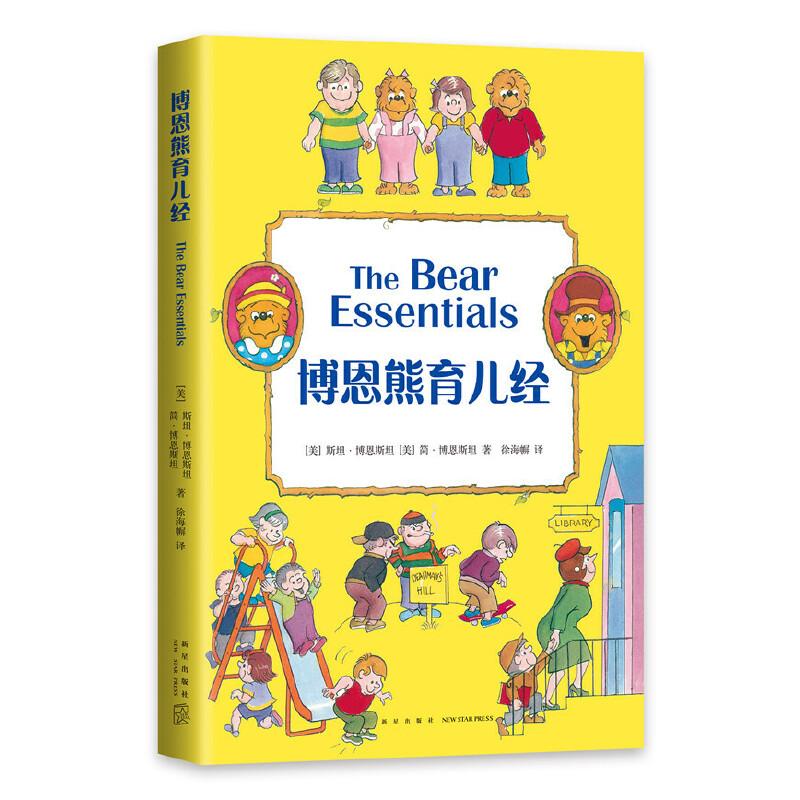 博恩熊育儿经 尊重孩子原本的样子,培养出健康快乐的孩子!17个故事,17个家庭教育领域,育儿理念轻松学。博恩熊绘本全球销量超3亿册!爱心树童书出品