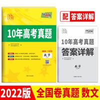 天利38套 数学(文科) 2012-2021 全国卷10年高考真题 2022高考适用