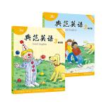 典范英语3新版, 含(3a+3b)2册,孩子百读不厌的英语绘本!