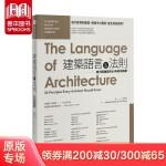 建筑语言&法则:康乃尔建筑系60年教学精华 港台原版建筑设计