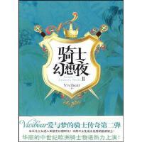 骑士幻想夜2(电子书)