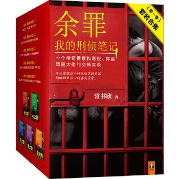 余罪:我的刑侦笔记1-5(第一季)(pdf+txt+epub+azw3+mobi电子书在线阅读下载)