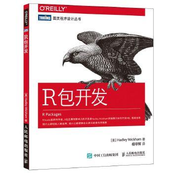 R包开发 R语言统计之都创始人谢益辉 统计之都理事会主席冯凌秉作序推荐