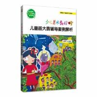 少儿美术教程――儿童画大赛辅导案例解析