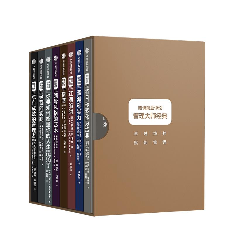 管理大师经典(套装全8册) 中信出版集团股份有限公司 【文轩正版图书】