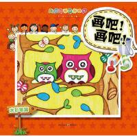 童心童绘系列美术丛书 :画吧!画吧! 9787229084448
