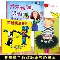 全3册 犯错误没关系+我不敢说我怕被骂+我不敢试我怕犯错 儿童绘本故事书培养孩子自信勇气绘本 图书 3-6周岁儿童漫画