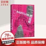 巴比伦 美索不达米亚和文明的诞生 社会科学文献出版社