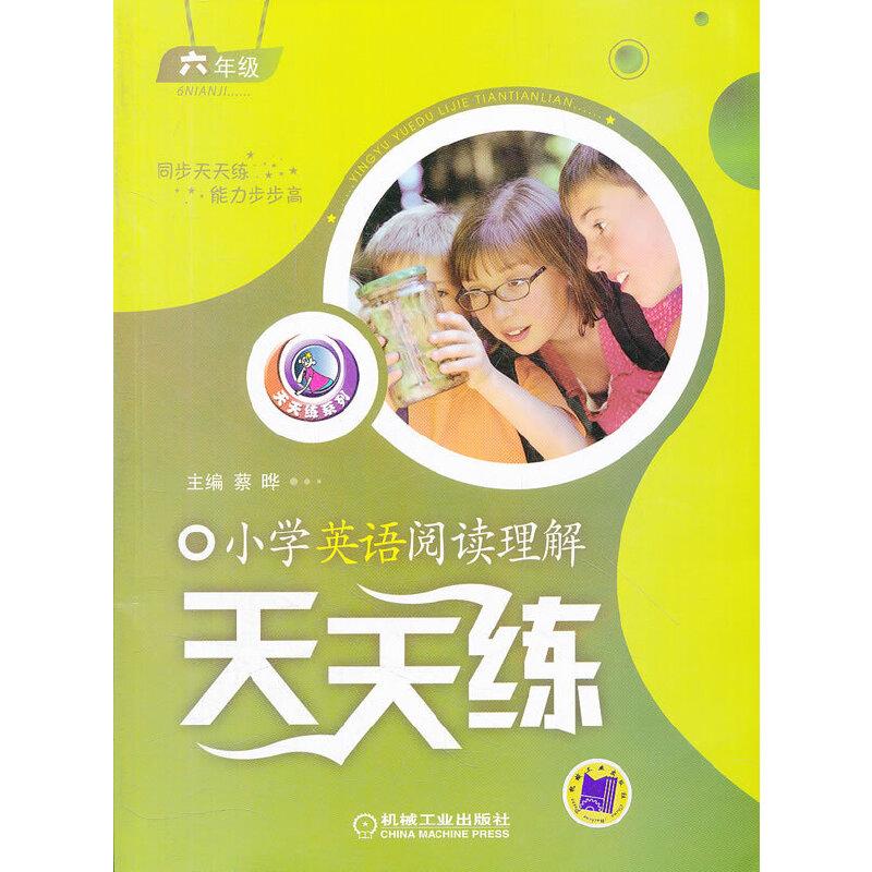 六年级:小学英语阅读理解天天练(2012年9月印刷)