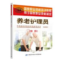 养老护理员(技师)――国家职业资格培训教程