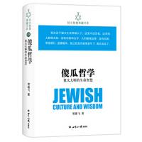 犹太智慧典藏书系 傻瓜哲学:犹太大师的生命智慧