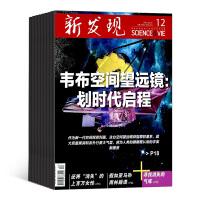 新发现SCIENCE&VIE杂志订阅 杂志铺 2019年11月起订 1年共12期 科技人文军事期刊 全年订阅