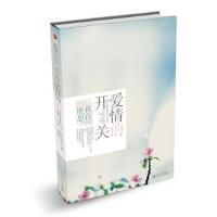 【二手旧书九成新】爱情的开关匪我思存,记忆坊出品,有容书邦 发行新世界出版社9787510436741