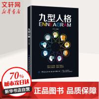 九型人格?从心理学的角度入手,揭示人类九种截然不同的性格。阅读本书,掌握九型人格心理学,了解自己、了解他人,提升自己、提升人际交往能力,开启全新的人生!