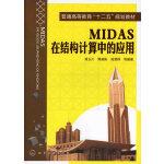 MIDAS在结构计算中的应用(蒋玉川)