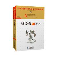 百年百部中国儿童文学经典书系(精选版)我要做好孩子