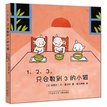 """1、2、3, 只会数到3 的小猫 锻炼孩子观察、比较的能力,三只超萌的小猫来和孩子一起玩""""找不同""""(千寻童书出品)"""