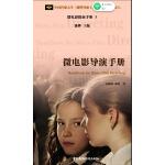 中国传媒大学潘桦导演工作室系列丛书 微电影指南手册3