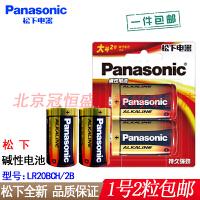 【支持礼品卡+2节包邮】Panasonic/松下 LR20BCH/2B 碱性电池 大号1号干电池 电子琴 保险箱 燃气灶 热水器电池