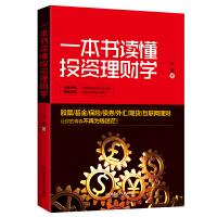 投资理财书籍 一本书读懂投资理财学 经济学金融学书籍 个人投资金融知识 理财实用手册