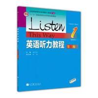 英语听力教程教师用书1(第3版)-张民伦