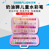 雄狮学生48色水彩笔 奶油狮48水彩笔 彩色笔 儿童美术绘画笔套装