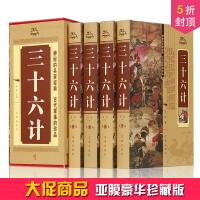 三十六计 文白对照 原文 注释 译文 解析 军事实例 全集精装4册16开 中国古代军事图书 36计 古代兵法策略 军事