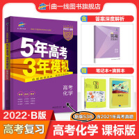曲一线官方正品2020版53B高考化学全国卷2卷3适用五年高考三年模拟b版5年高考3年模拟总复习