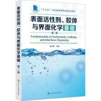 表面活性剂、胶体与界面化学基础 第2版 化学工业出版社