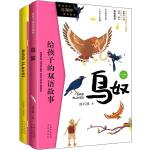 鸟奴(2册) 中国对外翻译出版公司