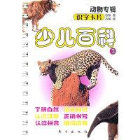 少儿百科3――识字卡片动物专辑