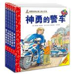 德国经典交通工具小百科:厉害的交通工具(套装全5册)(妙趣科学翻翻书系列)