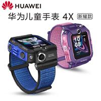 华为儿童手表 4X 新耀款精准定位全网通智能50米防水儿童电话手表学生高清双摄视频通话