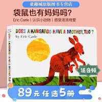 廖彩杏书单英文原版绘本 Does a Kangaroo Have a Mother Too 袋鼠也有妈妈吗 Eric