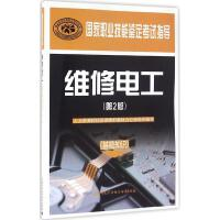 维修电工:基础知识(第2版) 人力资源和社会保障部教材办公室 组织编写