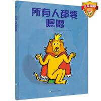 所有人都要嗯嗯用可爱的动物形象来培养孩子的自理能力绘本故事书
