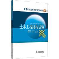 土木工程结构试验 中国电力出版社