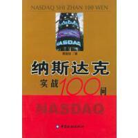 【二手旧书九成新】纳斯达克实践100问