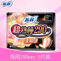 苏菲超熟睡290柔棉感纤巧夜用 5片