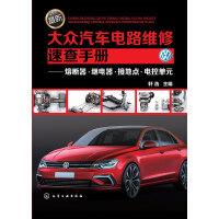 最新大众汽车电路维修速查手册:熔断器 继电器 接地点 电控单元