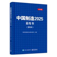 中国制造2025蓝皮书(2016)(团购,请致电400-106-6666转6)