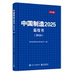 中国制造2025蓝皮书(2016)(团购,请致电010-57993483)