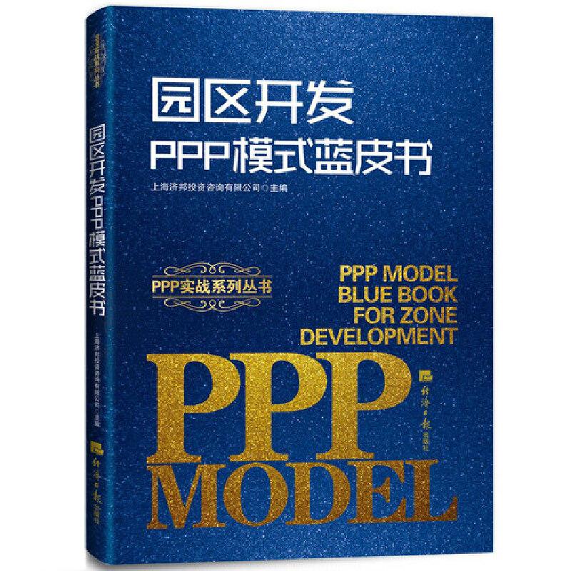 园区开发PPP模式蓝皮书 PPP实战系列丛书,为园区开发PPP项目的实际操作人员提供借鉴,强化园区开发PPP项目监管者的管理意识。