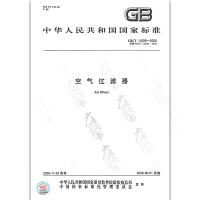 GB/T 14295-2008空气过滤器