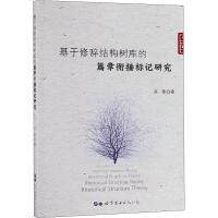基于修辞结构树库的篇章衔接标记研究 世界图书出版公司