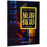 旅游摄影/万剑敏 北京旅游教育出版社有限责任公司