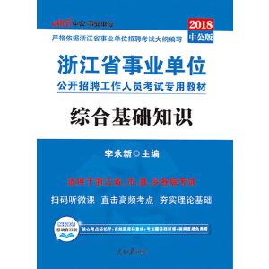 中公2018浙江省事业单位考试专用教材综合基础知识(电子书)