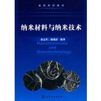 纳米材料与纳米技术